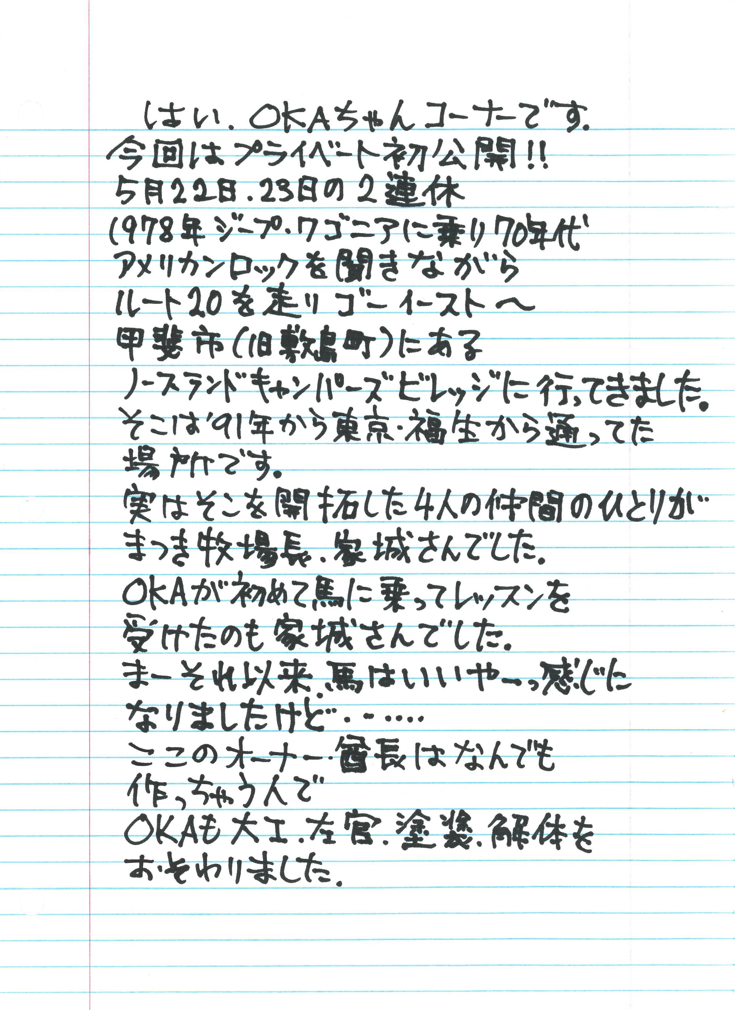 OKAちゃんのセカンドハウス公開
